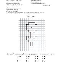 Графический диктант. цветок