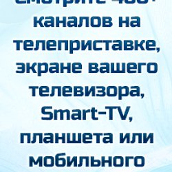 Российское телевидение кабан тв онлайн